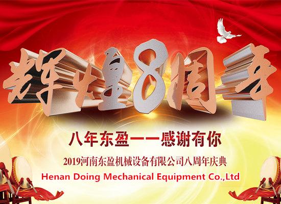 Unique 8th anniversary for Henan Doing Company